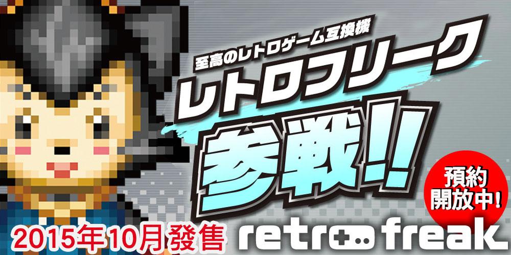 網羅所有傳統主機!11 合 1 「Retro Freak」臺灣將與日本同時上市