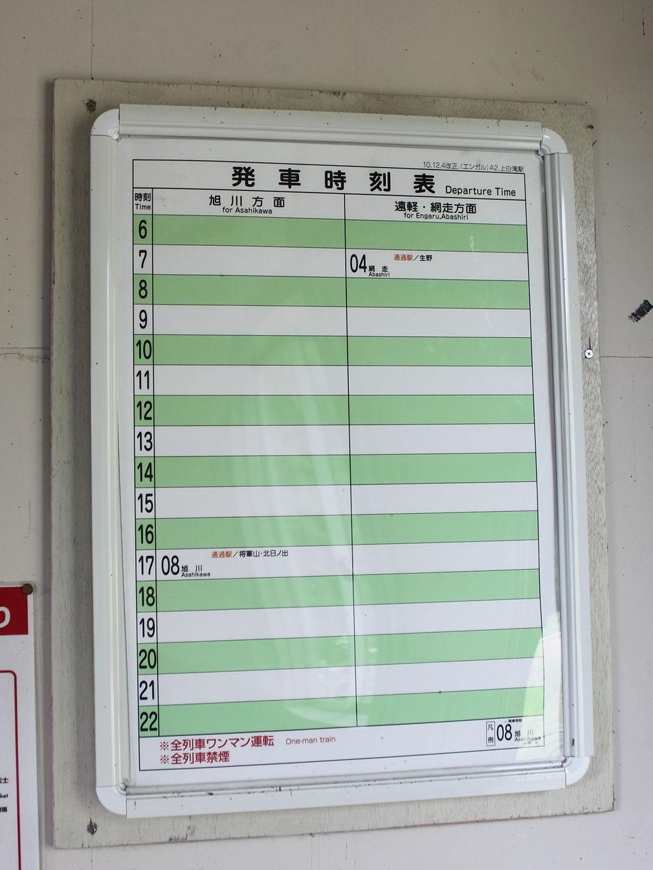 1024px-Kamishirataki_timetable