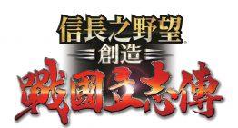 《信長之野望‧創造 戰國立志傳》中文化確定,預計夏天發售