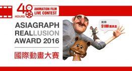 ASIAGRAPH 亞洲 Reallusion Award 2016 48小時即時動畫創作總決賽