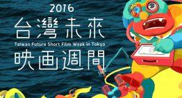 台灣未來映畫週盛大開幕,享受十場精彩電影與解說