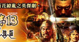 Windows/PS4《三國志13 with 威力加強版》繁體中文版將於 12 月 22 日上市