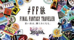 旅行 ‧ 最終幻想: FINAL FANTASY TRAVELER