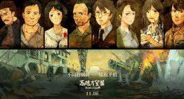 桌遊《高雄大空襲》集資高速達標,七十多年前,台灣打的不只是選戰。