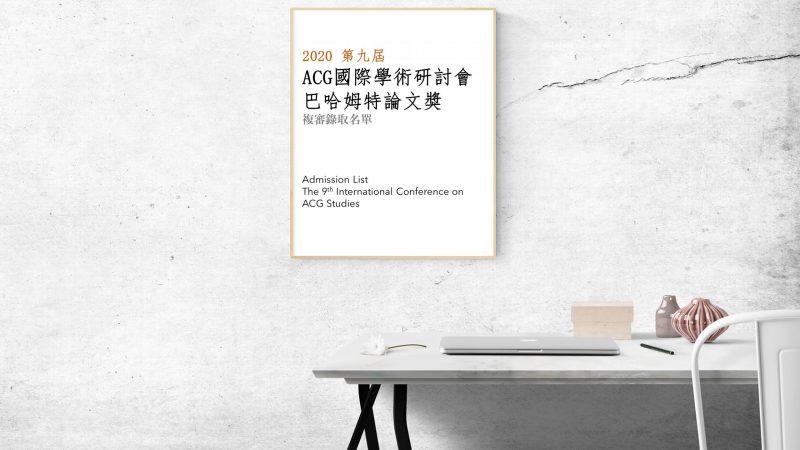 2020 第九屆 ACG 國際學術研討會複審錄取名單:成為獨立研究者的可能性