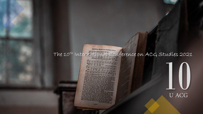 第十屆 ACG 文化國際學術研討會暨巴哈姆特論文獎開始徵稿