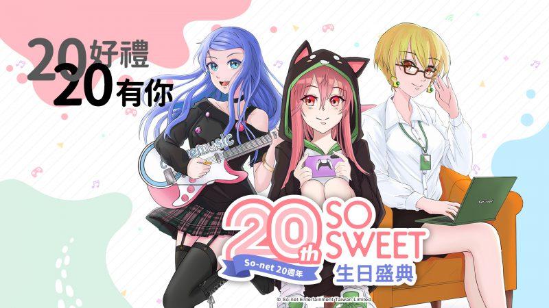 So-net 20 週年第三波慶祝活動開跑 !